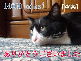 14000nice空楽ちゃんカード.jpg