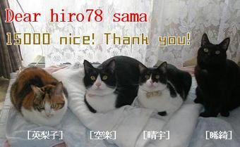 空楽ちゃん15000niceカード.jpg